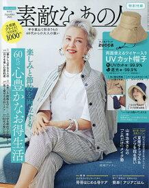 素敵なあの人 2021年9月号【雑誌】【3000円以上送料無料】