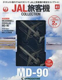 JAL旅客機コレクション全国版 2021年8月17日号【雑誌】【3000円以上送料無料】