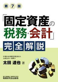 「固定資産の税務・会計」完全解説/太田達也【3000円以上送料無料】