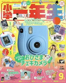 小学一年生 2021年9月号【雑誌】【3000円以上送料無料】