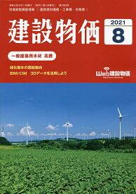 月刊「建設物価」 2021年8月号【雑誌】【3000円以上送料無料】