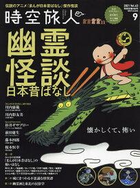 時空旅人 2021年9月号【雑誌】【3000円以上送料無料】