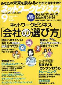 ネットワークビジネス 2021年9月号【雑誌】【3000円以上送料無料】