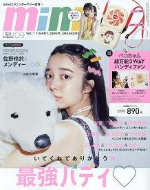 mini(ミニ) 2021年9月号【雑誌】【3000円以上送料無料】
