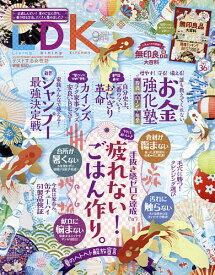 LDK(エルディーケー) 2021年9月号【雑誌】【3000円以上送料無料】