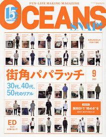 OCEANS(オーシャンズ) 2021年9月号【雑誌】【3000円以上送料無料】