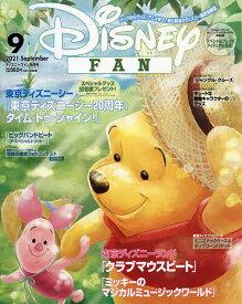 ディズニーファン 2021年9月号【雑誌】【3000円以上送料無料】