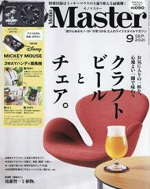 MonoMaster(モノマスター) 2021年9月号【雑誌】【3000円以上送料無料】