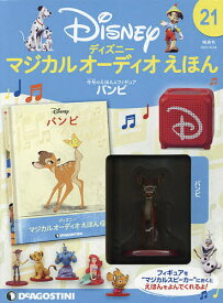 ディズニーマジカルオーディオえほん全国 2021年8月24日号【雑誌】【3000円以上送料無料】