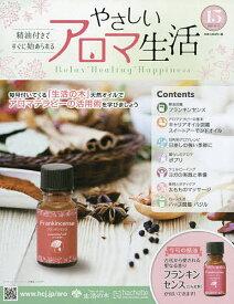 やさしいアロマ生活 2021年8月11日号【雑誌】【3000円以上送料無料】