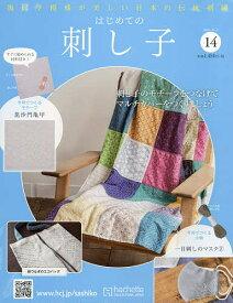 はじめての刺し子 2021年8月11日号【雑誌】【3000円以上送料無料】