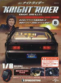 ナイトライダー全国版 2021年8月10日号【雑誌】【3000円以上送料無料】