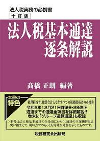 法人税基本通達逐条解説/高橋正朗【3000円以上送料無料】