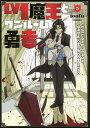 Lv1魔王とワンルーム勇者 5/toufu【3000円以上送料無料】