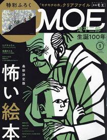 MOE 2021年9月号【雑誌】【3000円以上送料無料】