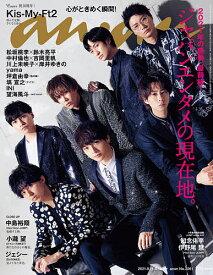 anan(アンアン) 2021年8月18日号【雑誌】【3000円以上送料無料】