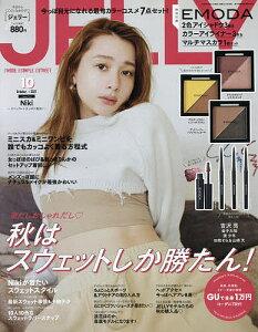 JELLY 2021年10月号【雑誌】【3000円以上送料無料】