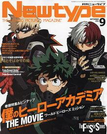 月刊ニュータイプ 2021年9月号【雑誌】【3000円以上送料無料】