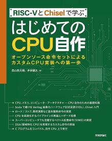 RISC−5とChiselで学ぶはじめてのCPU自作 オープンソース命令セットによるカスタムCPU実装への第一歩/西山悠太朗/井田健太【3000円以上送料無料】