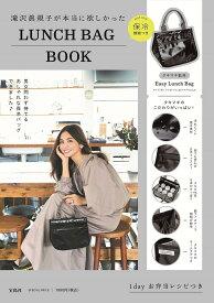 保冷機能つきLUNCH BAG BOOK【3000円以上送料無料】