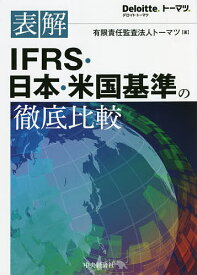 表解IFRS・日本・米国基準の徹底比較/トーマツ【3000円以上送料無料】
