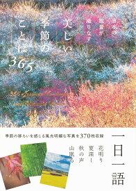 日本の風景が織りなす美しい季節のことば365/パイインターナショナル【3000円以上送料無料】