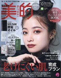 美的(BITEKI) 2021年10月号【雑誌】【3000円以上送料無料】