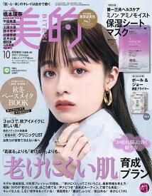 付録違い版 2021年10月号 【美的増刊】【雑誌】【3000円以上送料無料】
