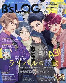 B's−LOG 2021年10月号【雑誌】【3000円以上送料無料】