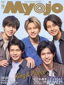 MyoJo(ミョージョー) 2021年10月号【雑誌】【3000円以上送料無料】