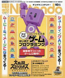 電撃Nintendo 2021年10月号【雑誌】【3000円以上送料無料】