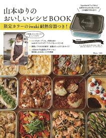 山本ゆりのおいしいレシピBOOK/山本ゆり/レシピ【3000円以上送料無料】
