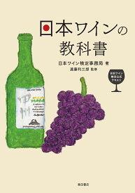 日本ワインの教科書 日本ワイン検定公式テキスト/日本ワイン検定事務局/遠藤利三郎【3000円以上送料無料】
