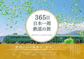 365日日本一周鉄道の旅 I love the scenery with the railway./蜂谷あす美/旅行【3000円以上送料無料】
