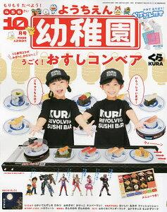 幼稚園 2021年10月号【雑誌】【3000円以上送料無料】