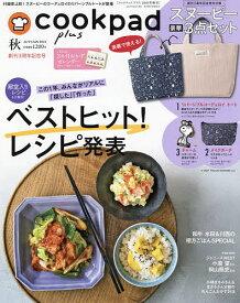 cookpad plus 2021年10月号【雑誌】【3000円以上送料無料】