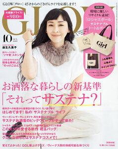 GLOW(グロー) 2021年10月号【雑誌】【3000円以上送料無料】