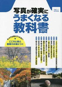 写真が確実に上手くなる教科書 2021年10月号 【写真ライフ別冊】【雑誌】【3000円以上送料無料】