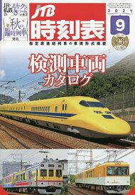 JTB時刻表 2021年9月号【雑誌】【3000円以上送料無料】