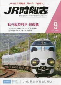 JR時刻表 2021年9月号【雑誌】【3000円以上送料無料】
