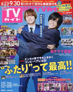月刊TVガイド関東版 2021年10月号【雑誌】【3000円以上送料無料】
