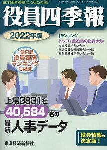 別冊東洋経済 2021年10月号【雑誌】【3000円以上送料無料】