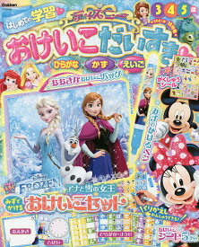 ディズニーおけいこだいすき 2021年10月号【雑誌】【3000円以上送料無料】