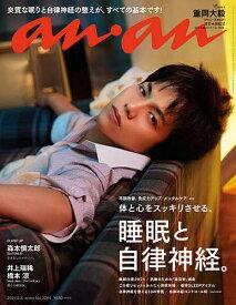 anan(アンアン) 2021年9月8日号【雑誌】【3000円以上送料無料】