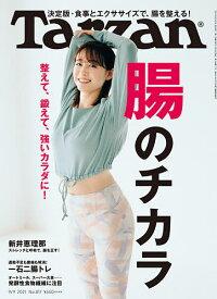 ターザン 2021年9月9日号【雑誌】【3000円以上送料無料】