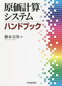 原価計算システムハンドブック/勝本宗男【3000円以上送料無料】