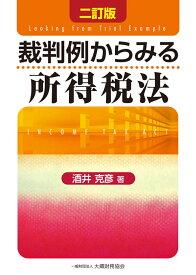 裁判例からみる所得税法/酒井克彦【3000円以上送料無料】