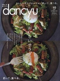 dancyu(ダンチュウ) 2021年10月号【雑誌】【3000円以上送料無料】