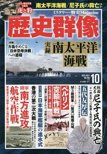 歴史群像 2021年10月号【雑誌】【3000円以上送料無料】
