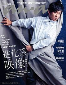 anan(アンアン) 2021年9月15日号【雑誌】【3000円以上送料無料】